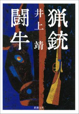 猟銃・闘牛-電子書籍