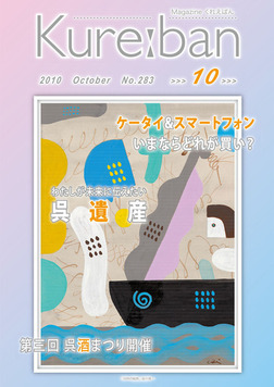 KURE:BAN 2010年10月号-電子書籍