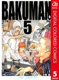バクマン。 カラー版 5-電子書籍