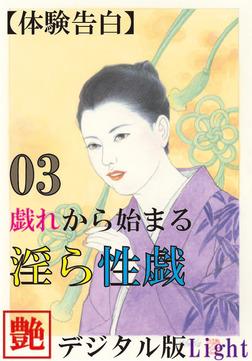 【体験告白】戯れから始まる淫ら性戯03 『艶』デジタル版 Light-電子書籍