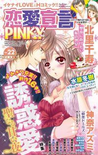 恋愛宣言PINKY vol.22