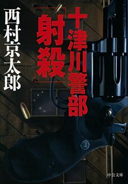 十津川警部「射殺」-電子書籍