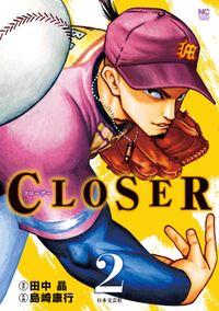 CLOSER~クローザー~ 2