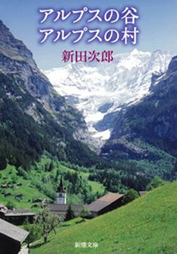 アルプスの谷 アルプスの村-電子書籍