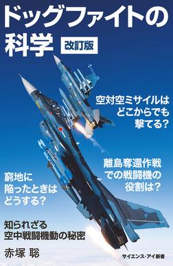 ドッグファイトの科学 改訂版 知られざる空中戦闘機動の秘密-電子書籍