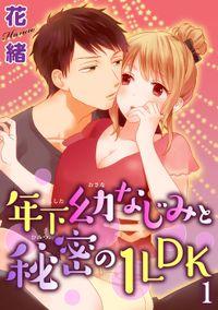 【電子版特典付】年下幼なじみと秘密の1LDK 1