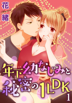 【電子版特典付】年下幼なじみと秘密の1LDK 1-電子書籍