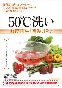 50℃洗い-電子書籍