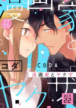 【ラブコフレ】漫画家とヤクザ act.22-電子書籍