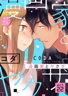 【ラブコフレ】漫画家とヤクザ act.22