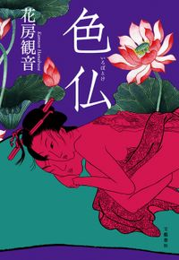 色仏(文春e-book)