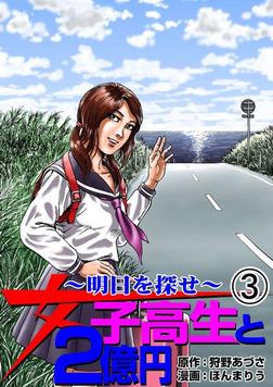 女子高生と2億円(3)-電子書籍