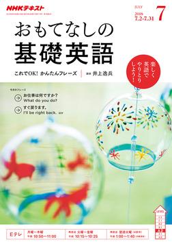 NHKテレビ おもてなしの基礎英語 2018年7月号-電子書籍