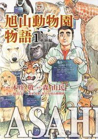 ASAHIYAMA-旭山動物園物語-(1) 復活への軌跡編