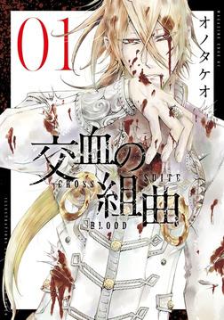 交血の組曲(1)-電子書籍