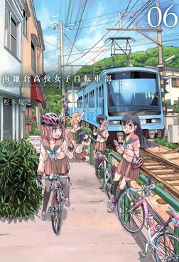 南鎌倉高校女子自転車部(6)-電子書籍