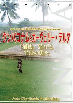 【audioGuide版】南インド006クンバコナムとカーヴェリー・デルタ ~「稲穂」揺れる平野の街々-電子書籍