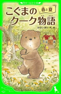 こぐまのクーク物語 春と夏-電子書籍