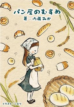 パン屋のむすめ-電子書籍