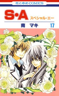 S・A(スペシャル・エー) 17巻-電子書籍