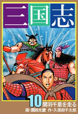 三国志 10-電子書籍
