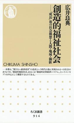 創造的福祉社会 ――「成長」後の社会構想と人間・地域・価値-電子書籍