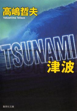 TSUNAMI 津波-電子書籍