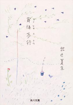 宵待歩行-電子書籍