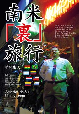 南米「裏」旅行-電子書籍