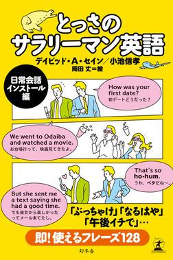 とっさのサラリーマン英語 日常会話インストール編-電子書籍