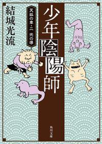 少年陰陽師 天狐の章・二 光の導(角川文庫版)