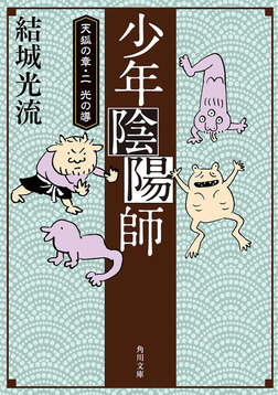 少年陰陽師 天狐の章・二 光の導(角川文庫版)-電子書籍