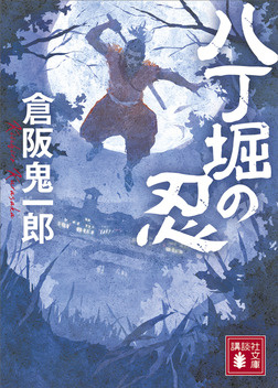 八丁堀の忍-電子書籍