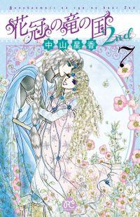 花冠の竜の国2nd 7