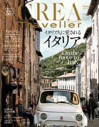 CREA Traveller 2017 Summer NO.50