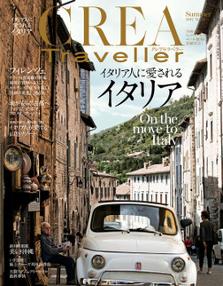 CREA Traveller 2017 Summer NO.50-電子書籍