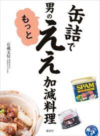 缶詰で 男のもっとええ加減料理(講談社のお料理BOOK)