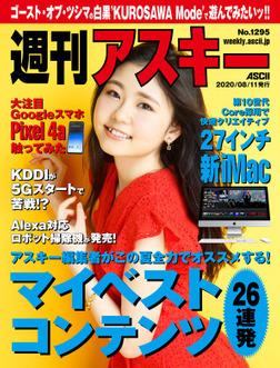 週刊アスキーNo.1295(2020年8月11日発行)-電子書籍