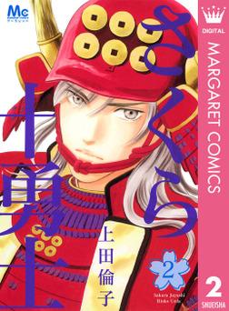 さくら十勇士 2-電子書籍