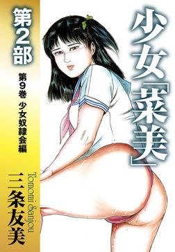 少女「菜美」 第2部 第9巻 少女奴隷会編-電子書籍