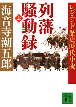 レジェンド歴史時代小説 列藩騒動録(上)-電子書籍