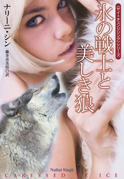 氷の戦士と美しき狼-電子書籍