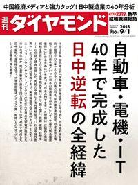 週刊ダイヤモンド 18年9月1日号