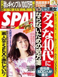 週刊SPA! 2014/10/14・21合併号