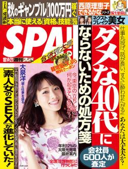 週刊SPA! 2014/10/14・21合併号-電子書籍