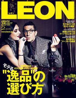 LEON 2015年 02月号-電子書籍