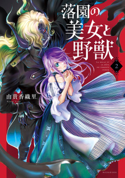 落園の美女と野獣(2)-電子書籍