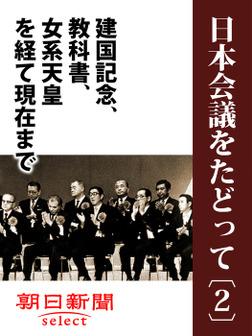 日本会議をたどって〔2〕 建国記念、教科書、女系天皇を経て現在まで-電子書籍