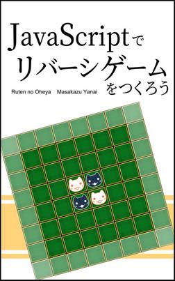JavaScriptでリバーシゲームをつくろう-電子書籍