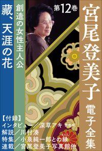 宮尾登美子 電子全集12『藏/天涯の花』